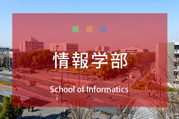 名古屋大学情報学部/大学院情報...