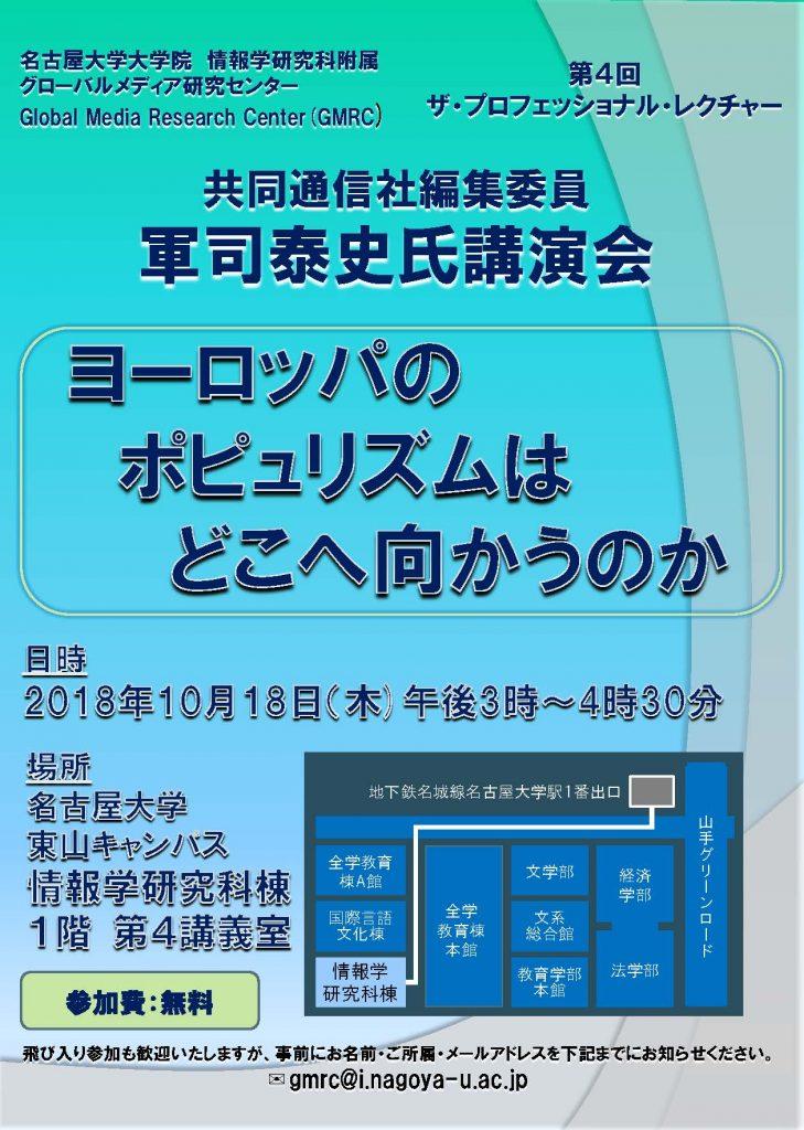 2018年10月18日(木)に ザ・プロ...